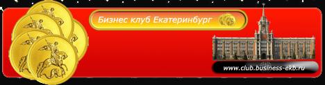 Бизнес клуб Екатеринбург