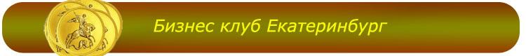 Свой бизнес. Бизнес клуб Екатеринбург.
